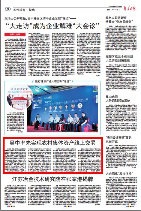7月7日吴中率先实现农村集体资产线上交易_副本.png